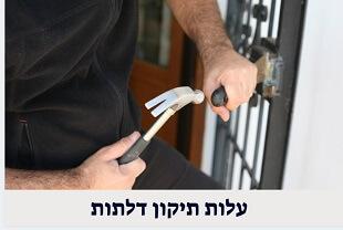 דברים שכדאי לדעת על עלות תיקון דלתות ושירותים